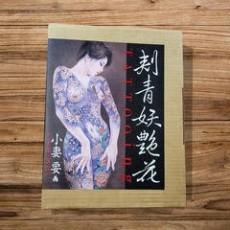 Kaname Ozuma Tattoo...
